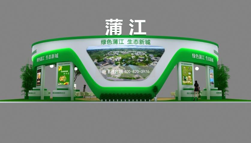 蒲江农博会展台设计效果图,政府展台设计效果图