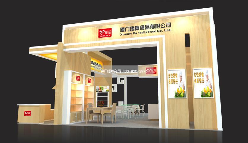 厦门璞真食品福州食品博览会展台设计效果图图片