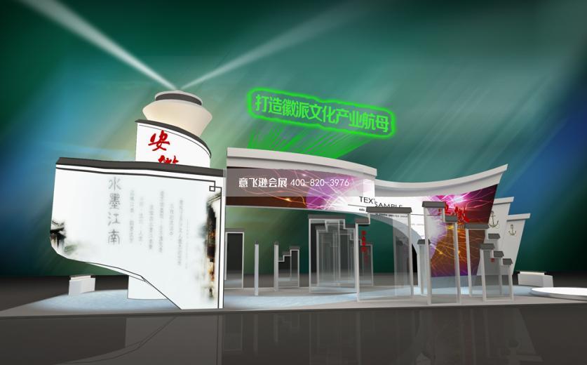 安徽馆深圳文博会展台设计效果图图片